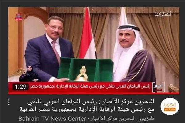 تليفزيون البحرين يبث مشاهد استقبال السيد الوزير رئيس الرقابة الادارية للسيد رئيس البرلمان العربى