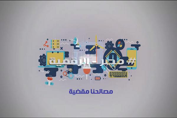 التحول_الرقمى .. مشروع_البنية_المعلوماتية_للدولة_المصرية