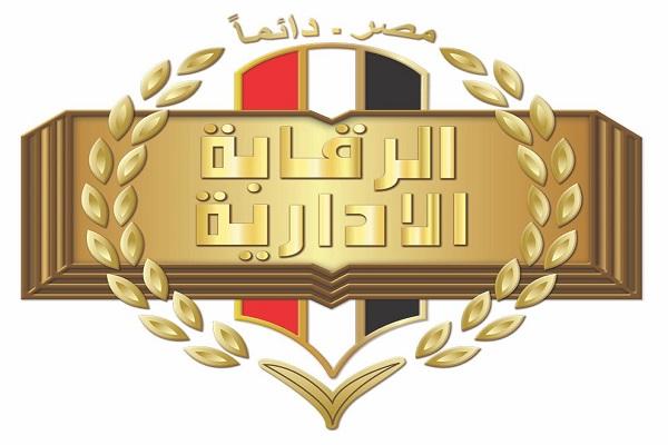 """رئيس الرقابة الإدارية ل""""أ ش أ"""": مؤتمر الكويت الدولي """"نزاهة"""" يسهم في تبادل الخبرات بمجال مكافحة الفساد"""